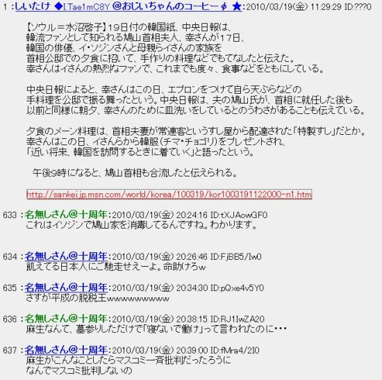 20100319hato1.jpg