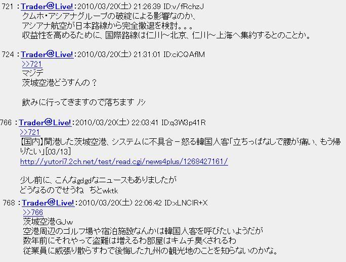 20100320iba.jpg