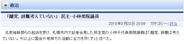 20100322koba.jpg