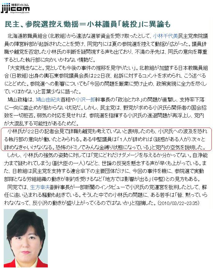 20100322kobayashiw1.jpg