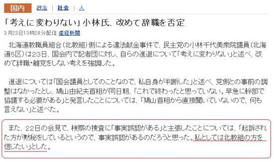 20100323kobayashi.jpg