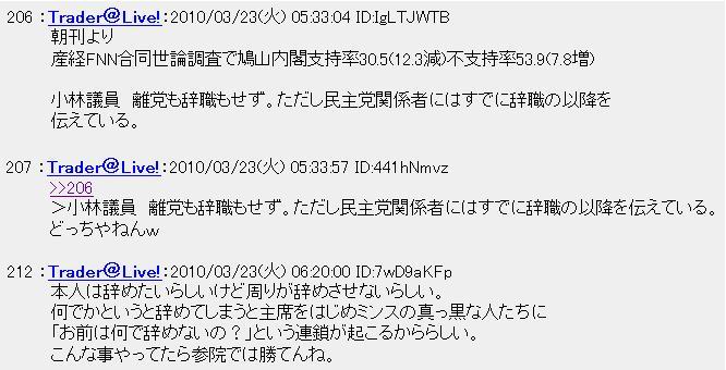 20100323kobayashi0.jpg