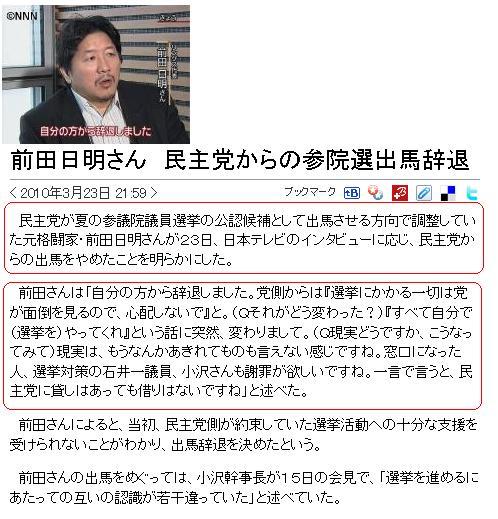 20100323maeda1.jpg