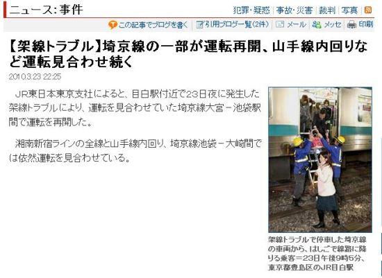 20100323saitama1.jpg