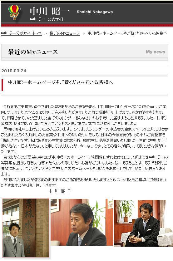 20100324NAKAGAWA1.jpg