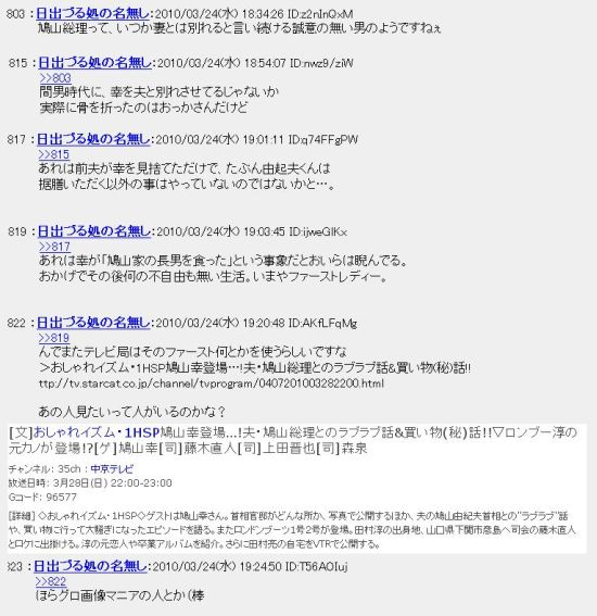 20100324hatow.jpg