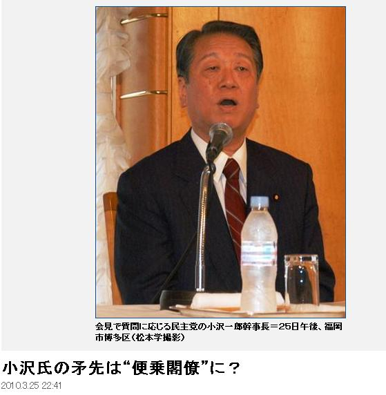 20100325ozawa.jpg