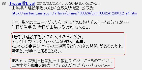 20100325yamanashi.jpg