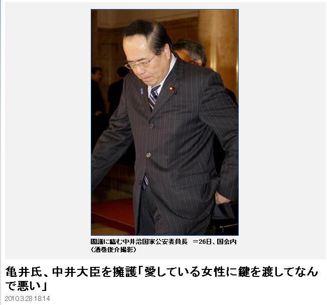 20100326NAKAI2.jpg