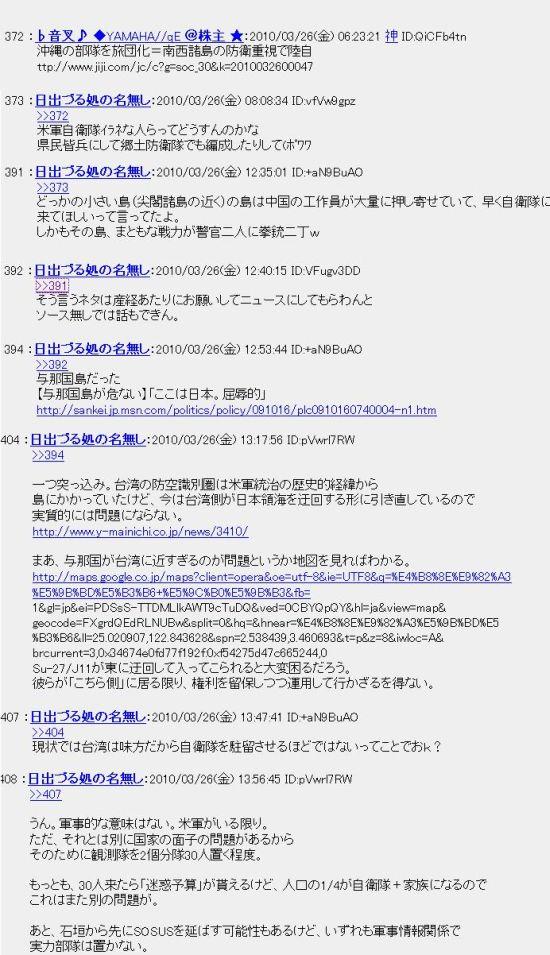 20100326okinawa.jpg