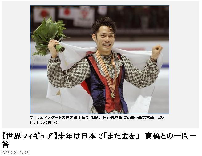 20100326takahashi2.jpg