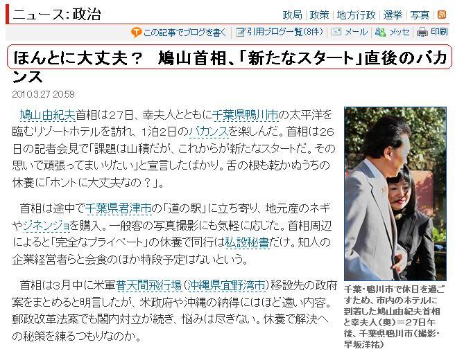 20100327BAKAHATO2.jpg