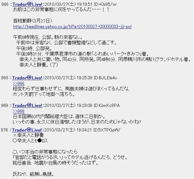 20100327bakahato.jpg