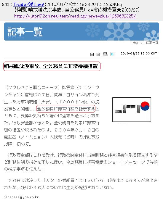 20100327korea3.jpg