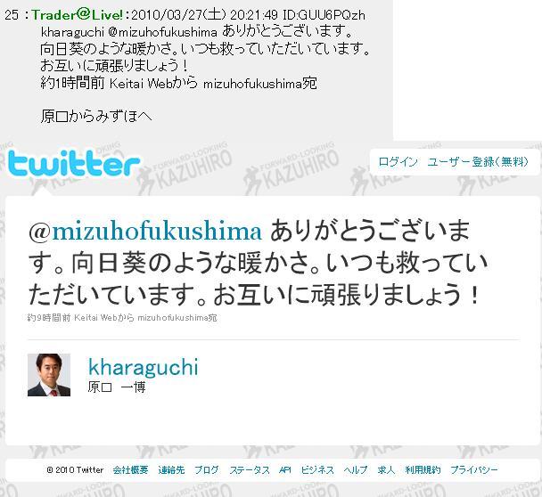 20100327vhonharaguchi.jpg