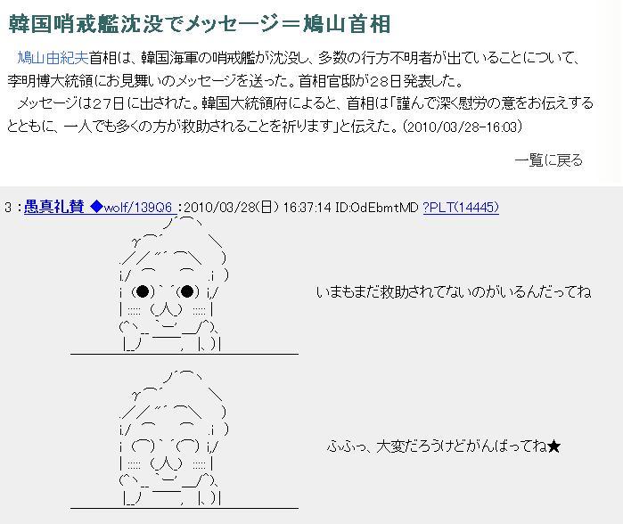 20100328hato3.jpg