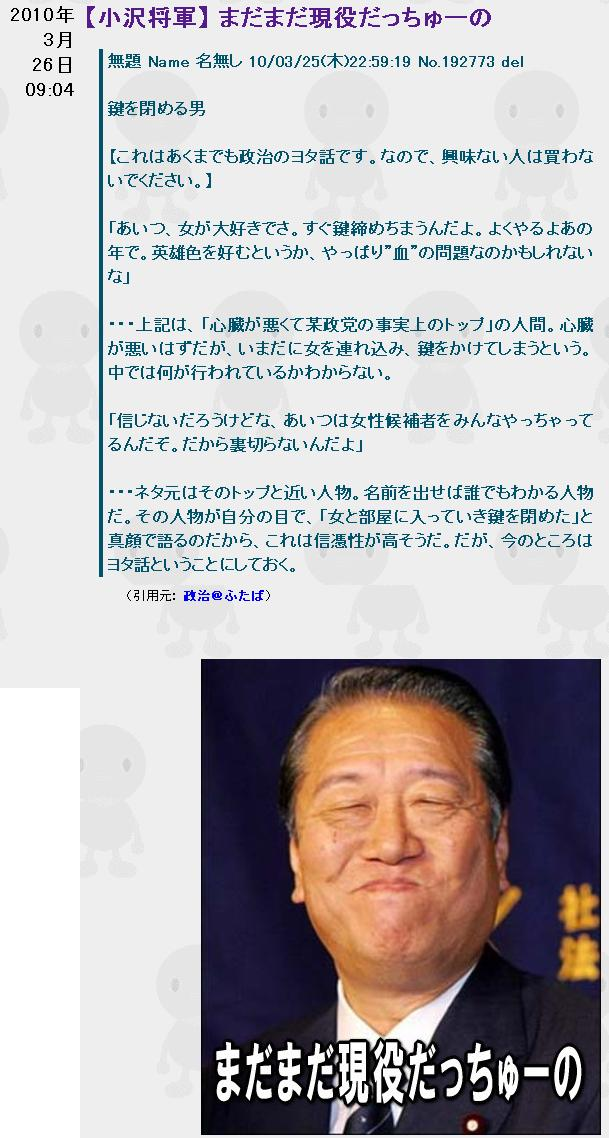 2010032ozawa.jpg