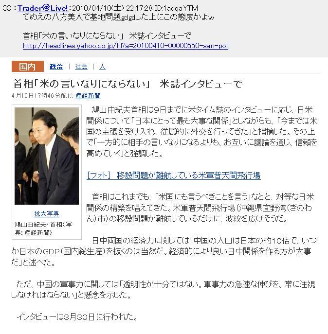 20100330HATOBAKAYU.jpg