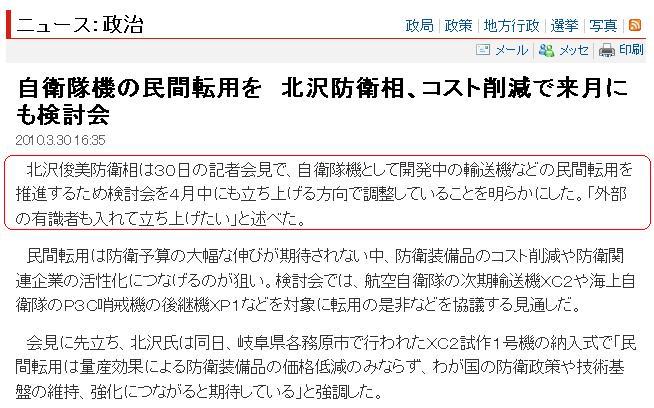 20100330KITAZAWA.jpg