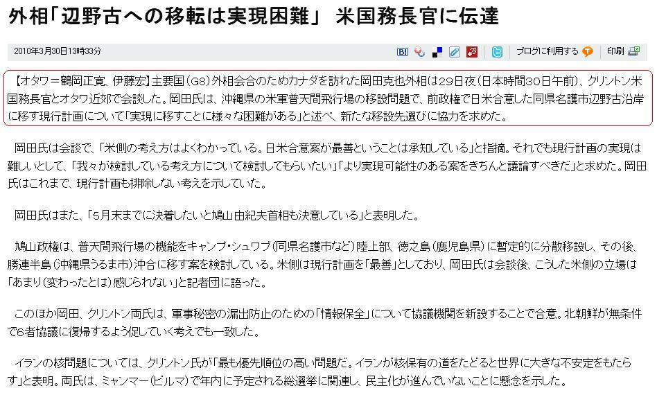 20100330okara2.jpg