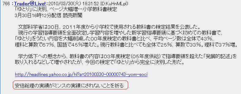 20100330yutori1.jpg
