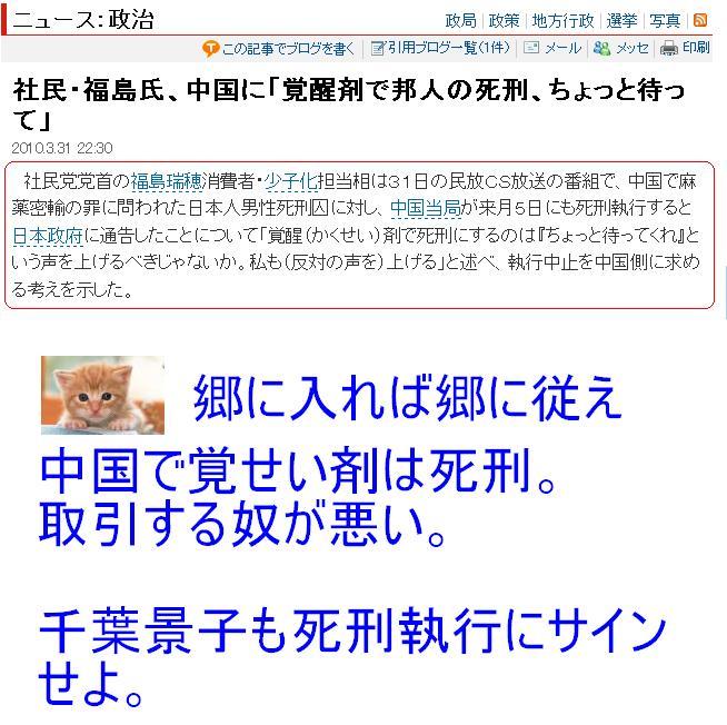 20100331fukushima.jpg