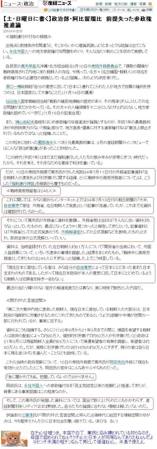 201004004CHONKONOSHINJITU1.jpg