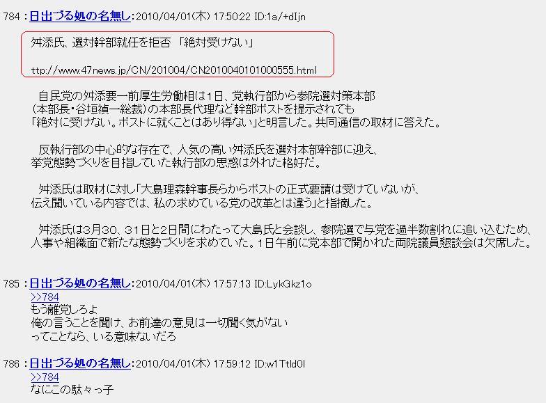 20100401masuzoe1.jpg