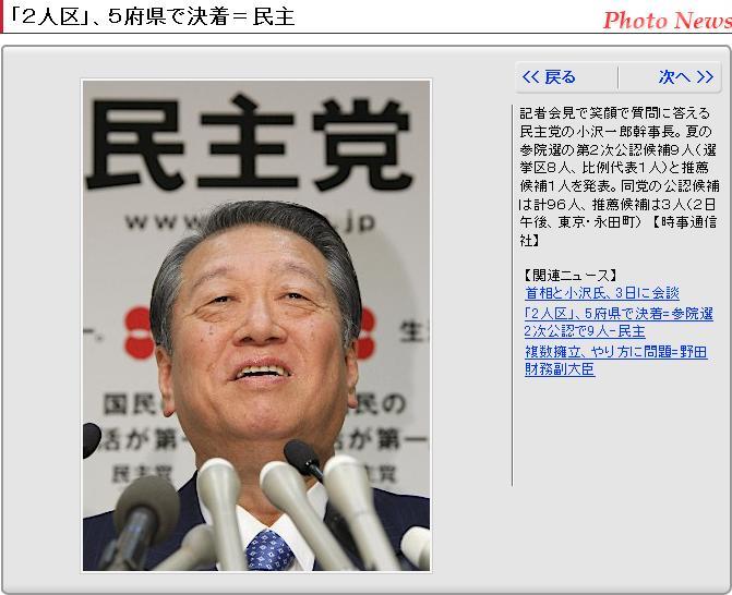 20100402OZAWA.jpg