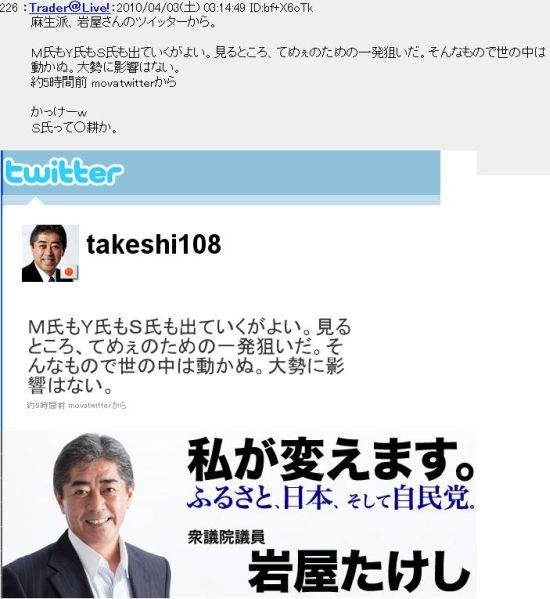 20100403IWAO.jpg