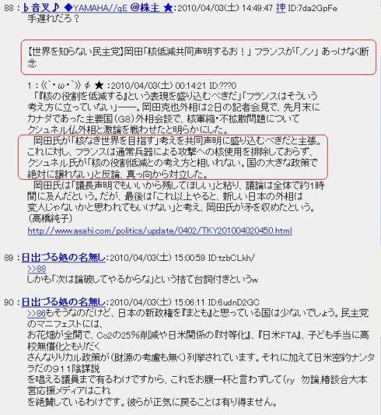 20100403chonokara.jpg