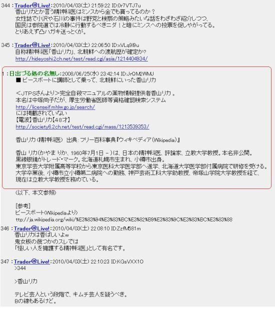 20100403kayama.jpg
