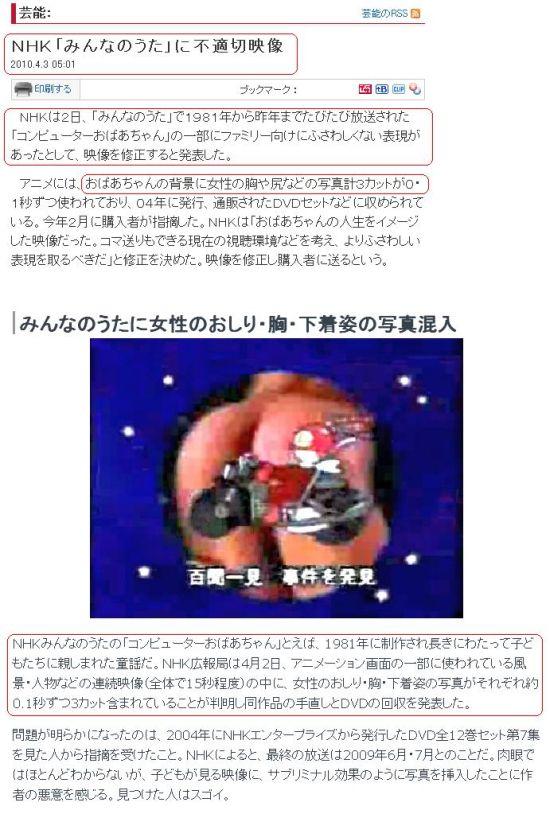 20100403nhk.jpg