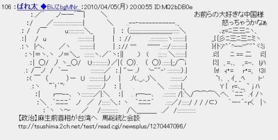 20100405asoaa.jpg