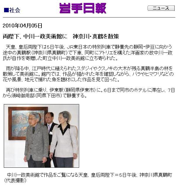 20100405heika.jpg