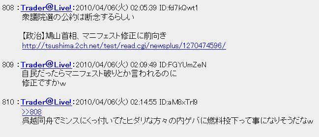 20100406HATO1.jpg
