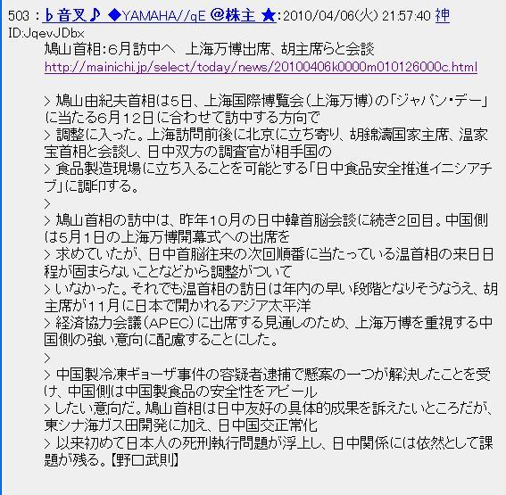 20100406HATO3.jpg