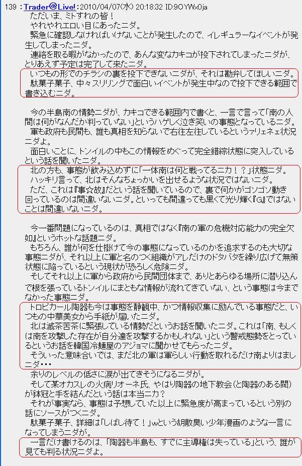 20100407DAGASHI.jpg