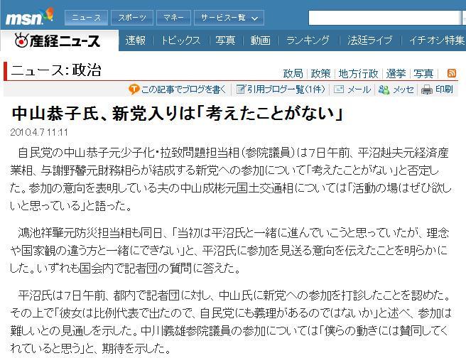 20100407NAKAYAMA.jpg