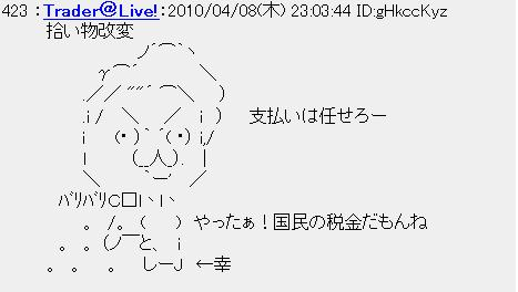20100408HATOAA.jpg