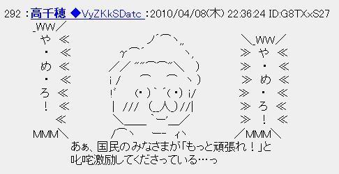 20100408HATOAAA.jpg