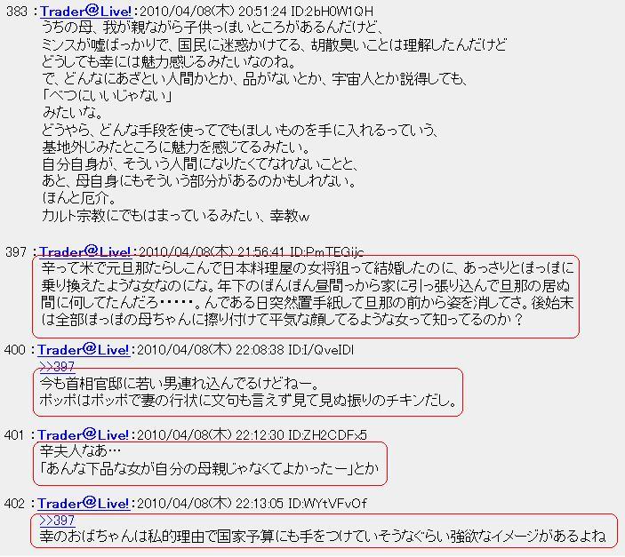 20100408MIYUKI.jpg