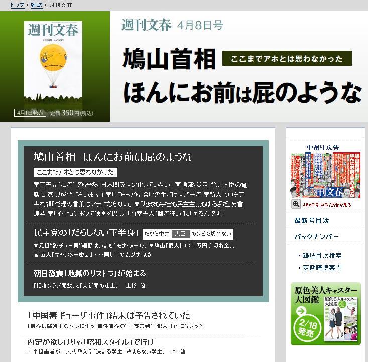 20100408bunhato.jpg