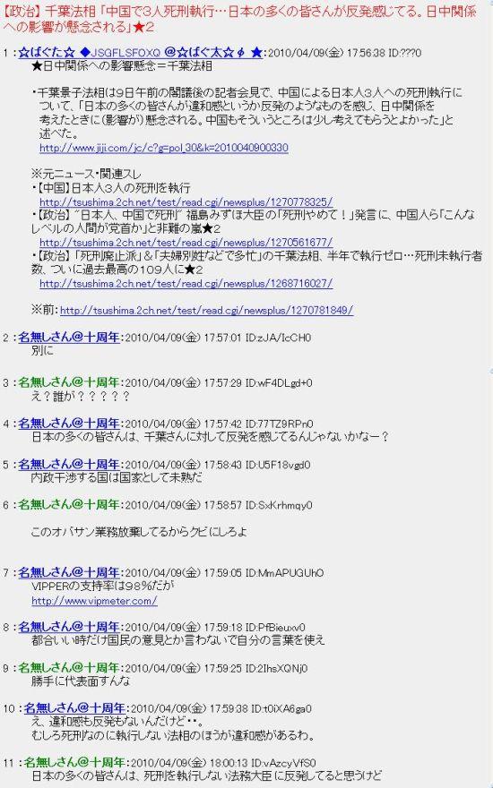 20100409chiba.jpg