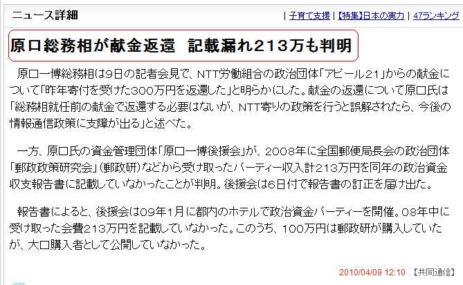 20100409haraguchi.jpg