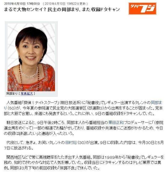 20100410OKABEW1.jpg