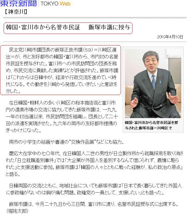 20100410iizuka.jpg