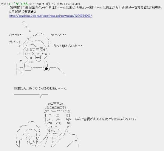 20100411HATO1.jpg
