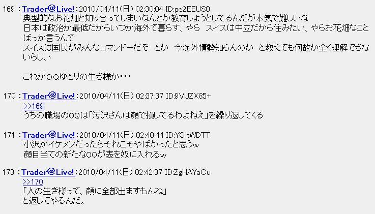 20100411OZAWA.jpg