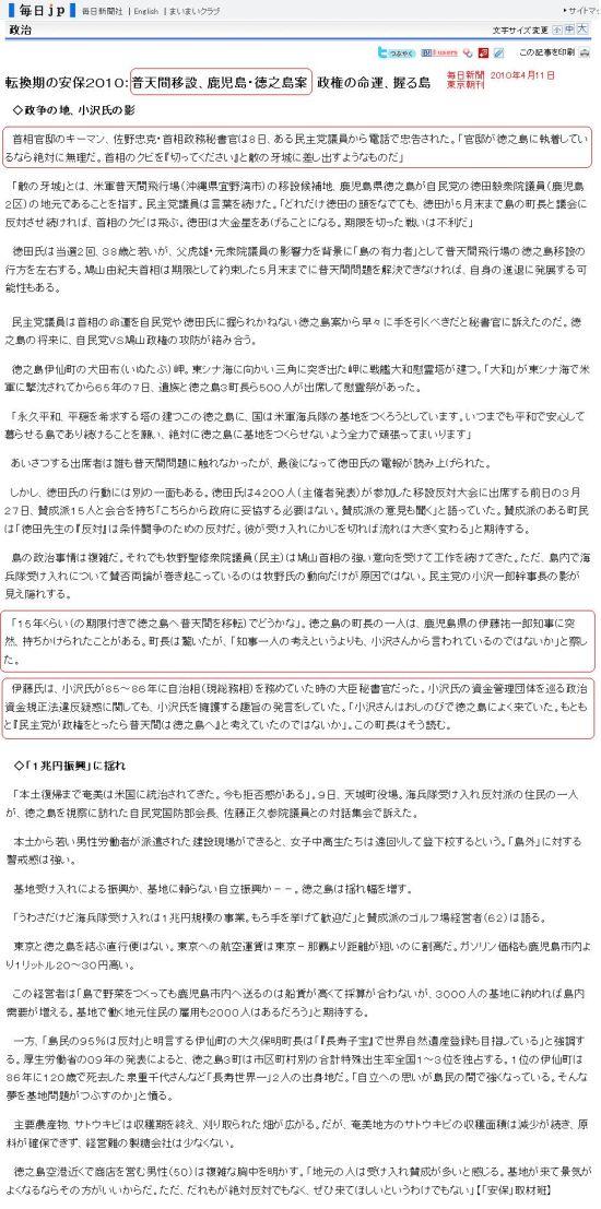 20100411OZAWATOKUNOSHIMA.jpg